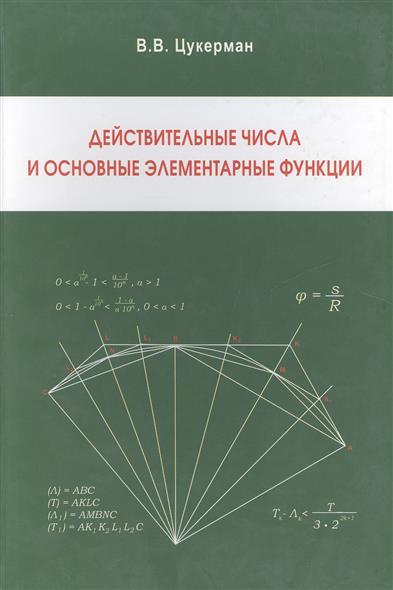 Действительные числа и основные элементарные функции