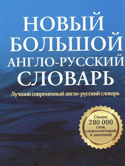 Пивовар А. Новый большой англо-русский словарь. Лучший современный англо-русский словарь