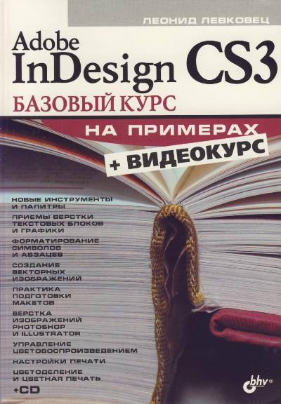 Книга Adobe InDesign CS3 Базовый курс на примерах. Левковец Л.