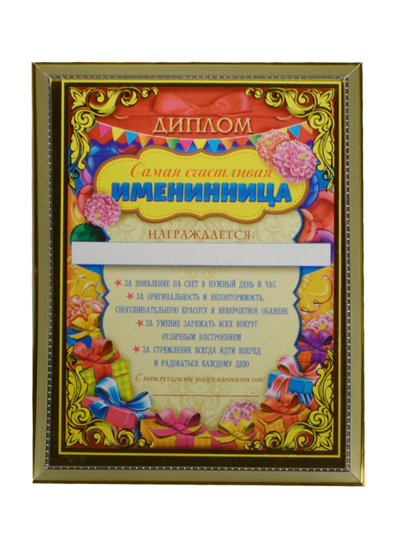 Диплом в рамке Самая счастливая именинница (15х20) (1126583)