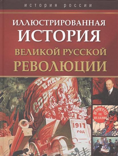 Еорешкин И. (сост.) Иллюстрированная история Великой русской революции ISBN: 9785001110880