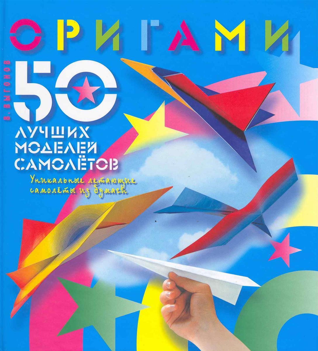 Оригами 50 лучших моделей самолетов