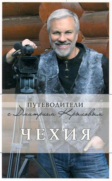 Крылов Д., Александрова А. Чехия