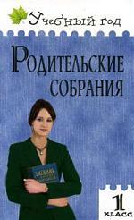 Рябова С. Родительские собрания 1 кл