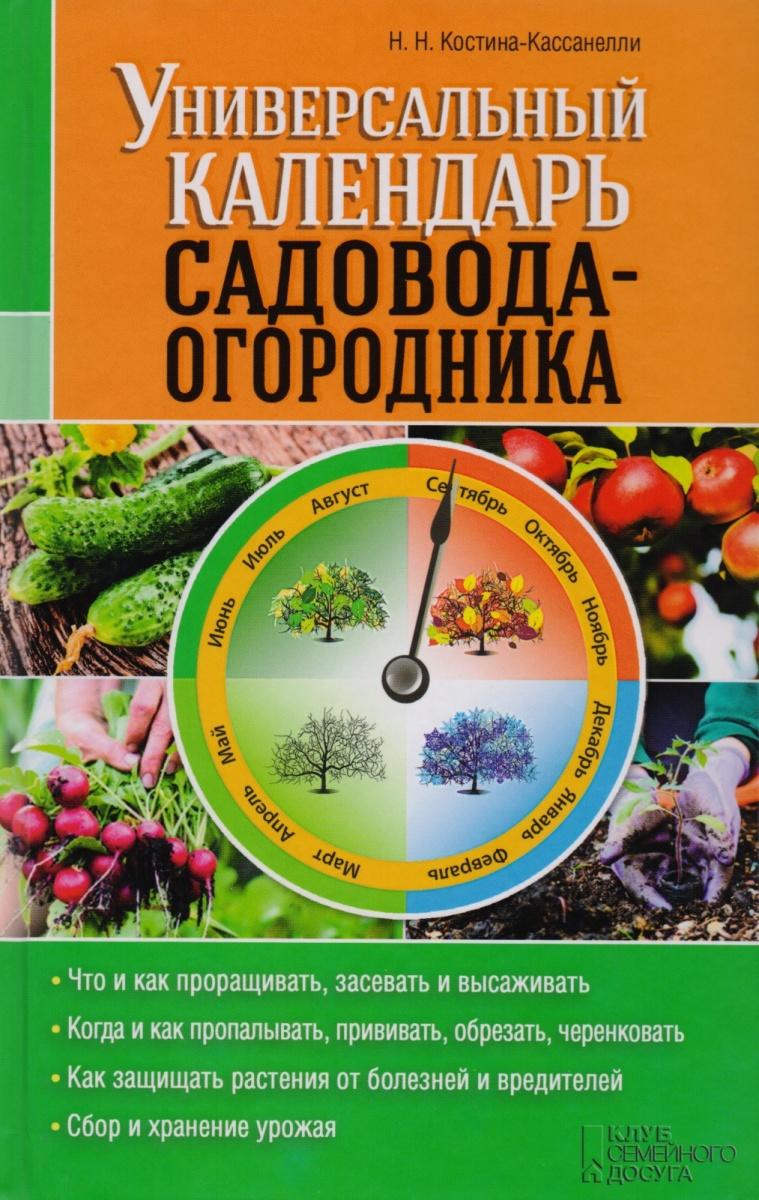Костин-Кассанелли Н. Универсальный календарь садовода-огородника