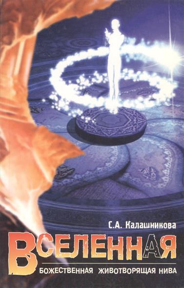 Калашникова С. Вселенная. Божественная Животворящая Нива