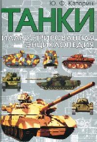 Каторин Ю. Танки Иллюстрированная энциклопедия ISBN: 9785170328680