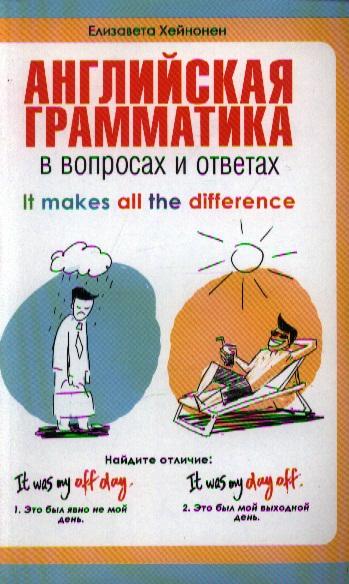 Английская грамматика в вопросах и ответах. It Makes All the Difference. Учебное пособие
