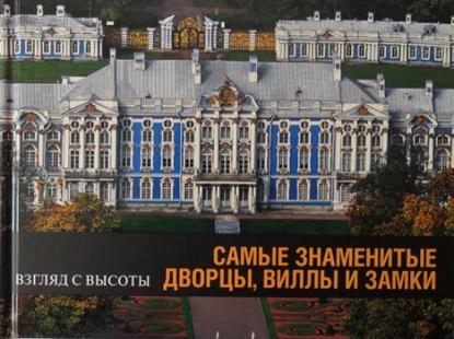 Альбом Самые знаменитые дворцы виллы и замки