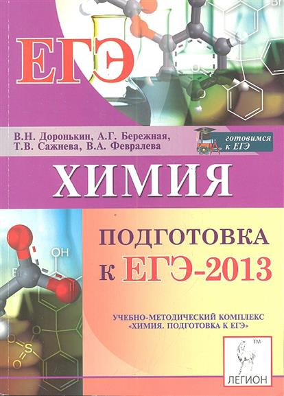 Химия. Подготовка к ЕГЭ-2013. Учебно-методическое пособие