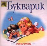 Павлова Н. Букварик мой веселый букварик