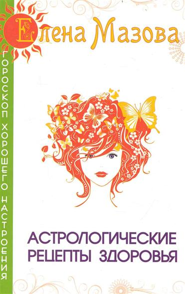 Астрологические рецепты здоровья