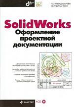 Дударева Н., Загайко С. SolidWorks. Оформление проектной документации / (+CD) (мягк) (Мастер). Дударева Н., Загайко С. (Икс) наталья дударева solidworks 2009 на примерах