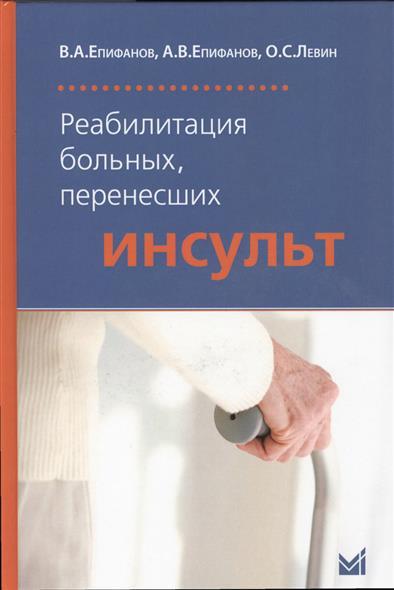 Епифанов В., Епифанов А., Левин О. Реабилитация больных, перенесших инсульт абросимов в реабилитация больных хобл