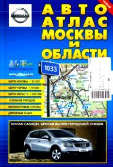 Авто Атлас Москвы и области авто малолитражку в гродненской области