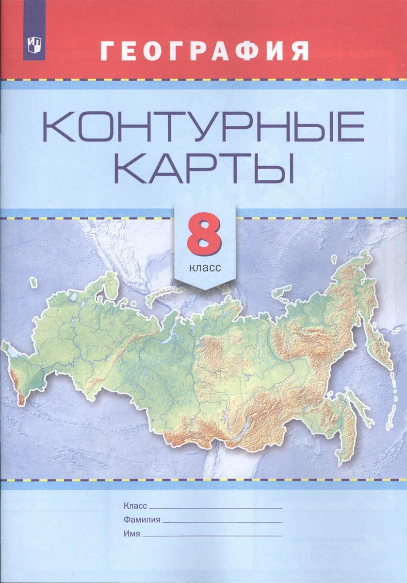 География. 8 класс. Контурные карты контурные карты география 8 класс