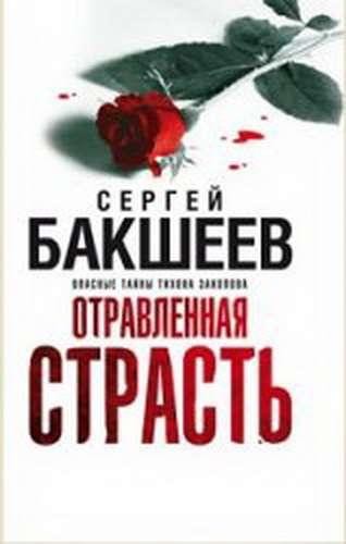 Бакшеев С. Отравленная страсть сергей бакшеев предвидящая схватка