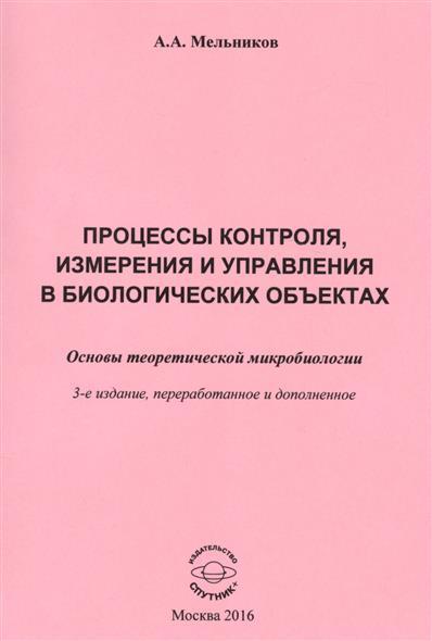 Процессы контроля, измерения и управления в биологических объектах. Основы теоретической микробиологии