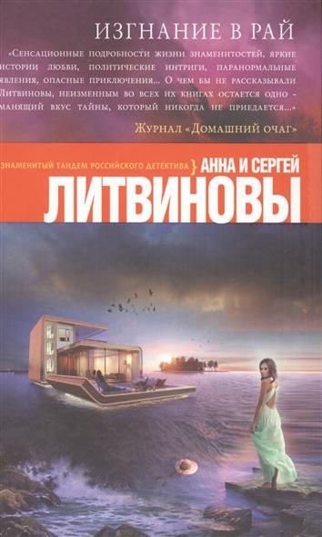 Литвинова А., Литвинов С. Изгнание в рай
