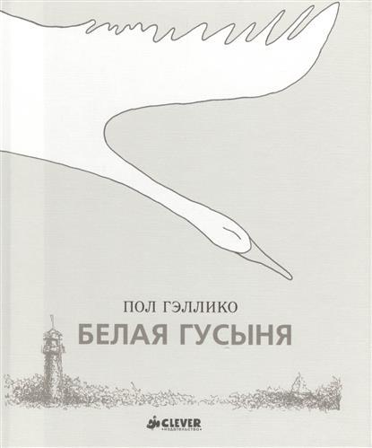 Гэллико П. Белая гусыня художественные книги clever книга п гэллико белая гусыня