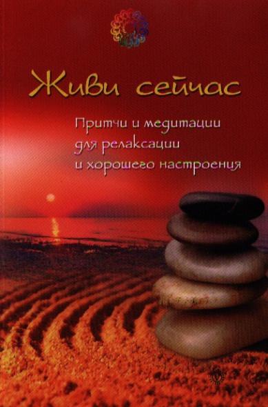 Смирнова М. (ред) Живи сейчас. Притчи и медитации для релаксации и хорошего настроения блокноты эксмо дневник хорошего настроения для двоих крафт