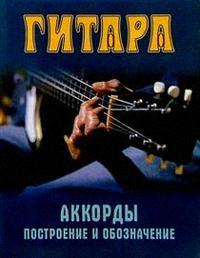 Котов П. Гитара Аккорды построение и обозначение гитара аккорды схемы обозначения