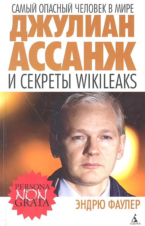 Фаулер Э. Самый опасный человек в мире Джулиан Ассанж и секреты WikiLeaks