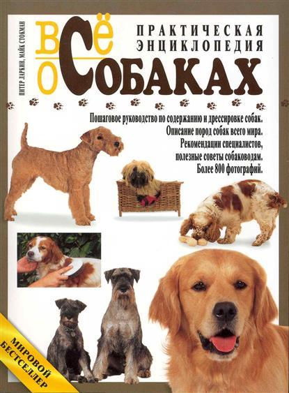 Все о собаках Практическая энц.