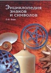 Энц. знаков и символов