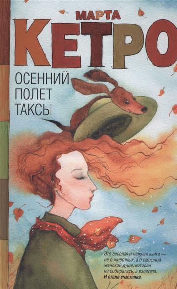 Кетро М. Осенний полет таксы: рассказы