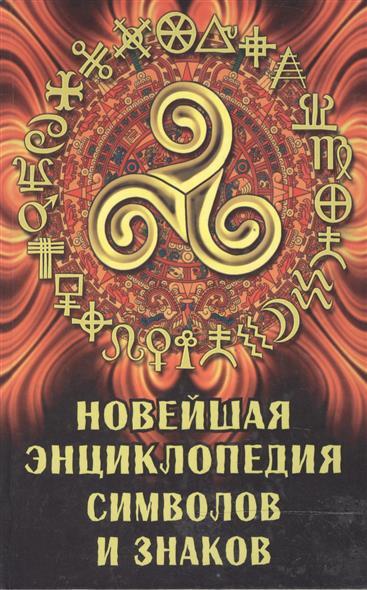Новейшая энц. символов и знаков