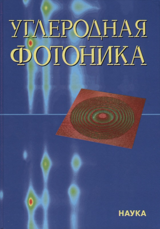 Конов В., (ред.) Углеродная фотоника углеродная фотоника