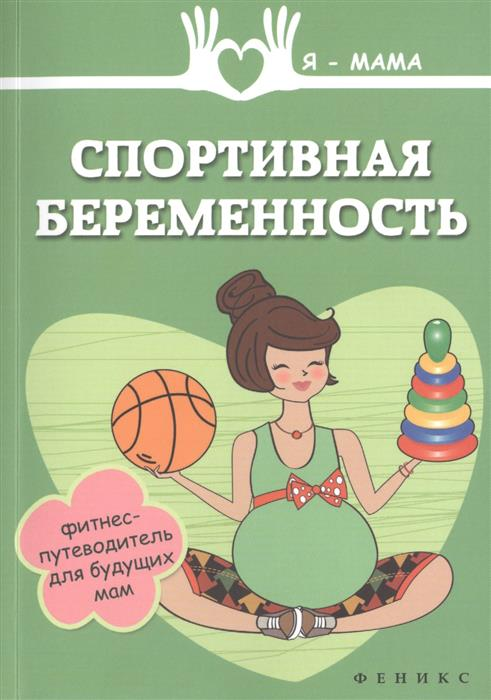 Федулова А. Спортивная беременность. Фитнес-путеводитель для будущих мам аквааэробика для будущих мам