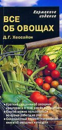 Хессайон Д. Все об овощах