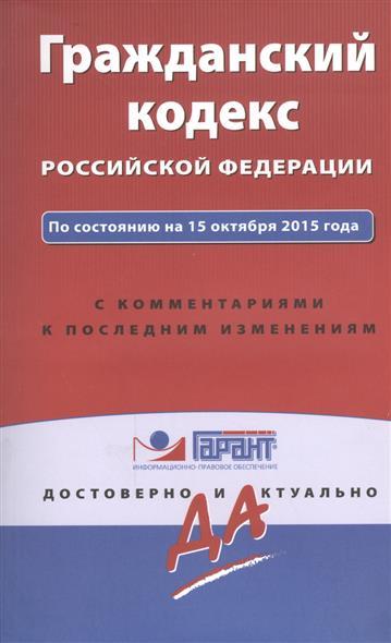 Гражданский кодекс Российской Федерации по состоянию на 15 октября 2015 года