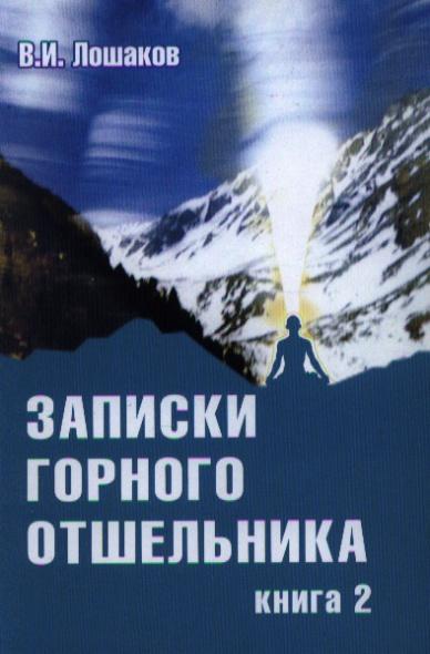 Лошаков В. Записки горного отшельника. Книга 2 леонтьев к н записки отшельника