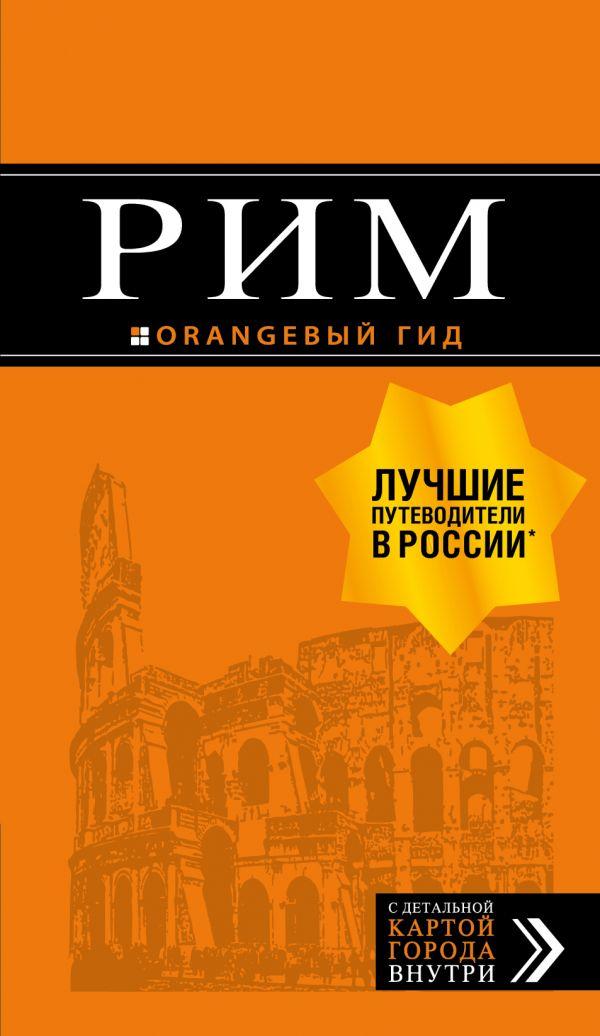 Тимофеев И. Рим. Путеводитель
