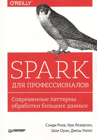 Риза С., Лезерсон У., Оуэн Ш., Уилисс Дж. Spark для профессионалов. Современные паттерны обработки больших данных spark高级数据分析(影印版 英文版)
