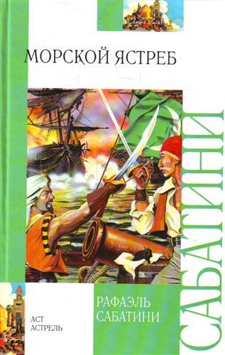 Сабатини Р. Морской ястреб ISBN: 9785170576401 сабатини р лето святого мартина