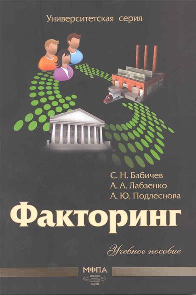 Бабичев С. и др. Факторгинг Учеб. пос.