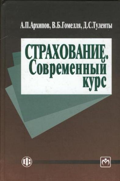Страхование Современный курс Учебник