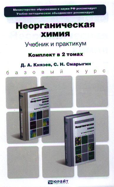 Неорганическая химия. Учебник для бакалавров. Практикум (комплект из 2 книг)