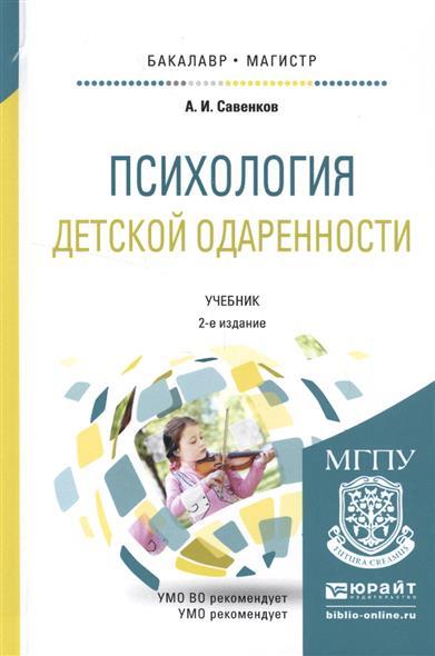 Психология детской одаренности. Учебник для бакалавриата и магистратуры