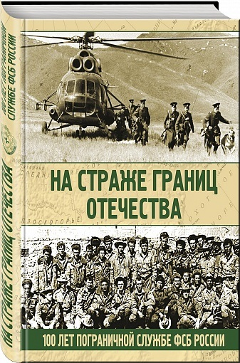 Аничкин Н. На страже границ Отечества. 100 лет пограничной службе ФСБ России