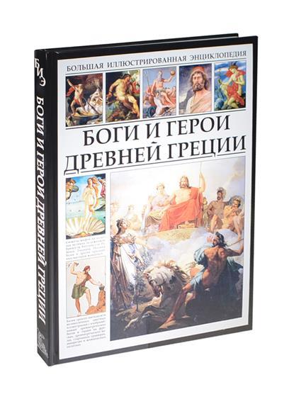 Кун Н. Боги и герои древней Греции
