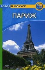Мирчант Г., Митчелл М. Путеводитель Париж ISBN: 9785818315775
