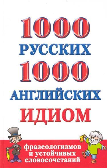 Григорьева А. 1000 русских и 1000 англ. идиом фразеологизмов и устойчивых словосочетаний соседова а 1000 потрясающих впечатлений