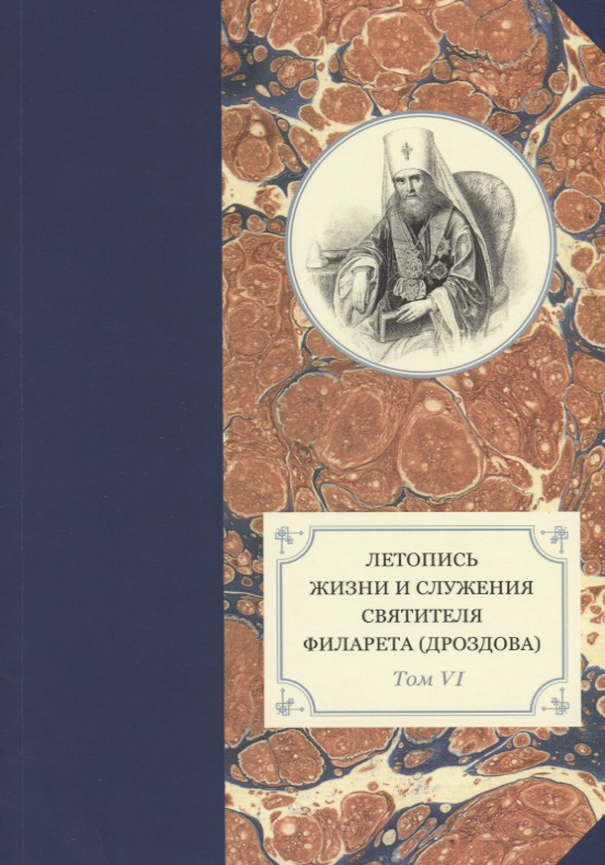 Летопись жизни и служения святителя Филарета (Дроздова). Том VI: 1851-1858 гг.