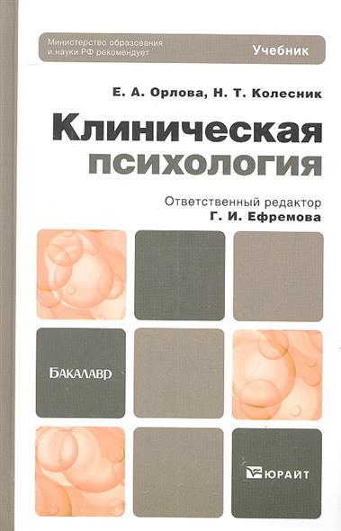 Клиническая психология Учебник