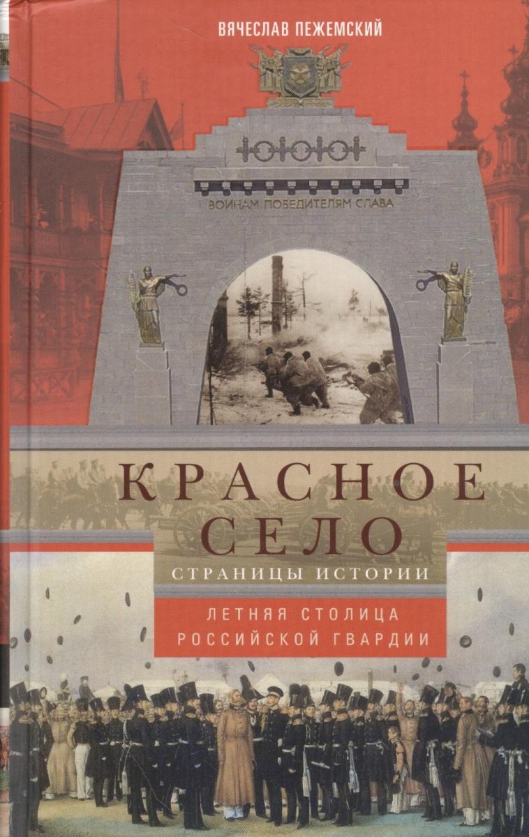 Пежемский В. Красное Село. Страницы истории